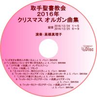 クリスマス オルガン曲集 CD