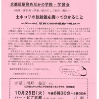 京都反原発めだかの学校・10月の学習会のお知らせ