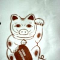 まねき豚★