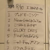 矢野顕子さんのコンサートせとり