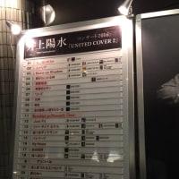 井上陽水UC2 2016秋渋谷オーチャードホールin2日目