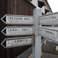 climb24回 小京都龍野・童謡公園トレッキング 2017.04.15予定 「45・185」