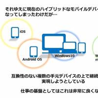 基幹系社内LANにスマートデバイスを接続させてあげる理由がどこにあるんだろう