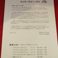 【株主優待】シベール(JQ・2228) ~追憶のマドレーヌ~