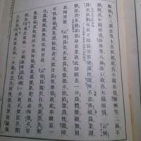第三能変 第四 随煩悩の心所について (10)  小随煩悩 忿