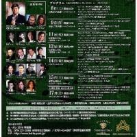 ル・ポン国際音楽祭2016東京特別公演