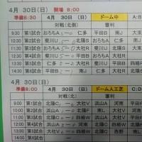 出雲支部U12リーグ