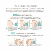 災害が起きるたびに乳児向け液体ミルクが話題になります。