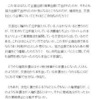 植田忠司弁護士、鬼蜘蛛ブログの古~い記事削除を要求!!  その2