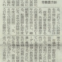 津山市議会一般質問 4日目
