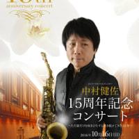 15周年記念コンサート、いよいよ10/16(日)