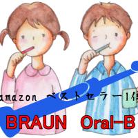 amazonベストセラー1位の電動歯ブラシが千円