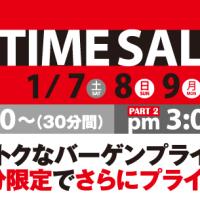 【秋田駅ビルアルス】タイムセール第2弾は7・8・9日の3日間です。