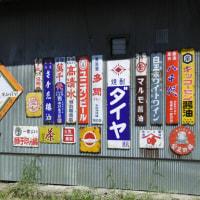 山形県新庄市で多くの琺瑯看板が設置されている所があるのに気がつきました その2