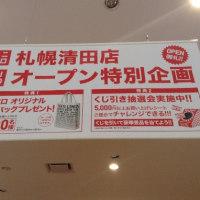 ユニクロ&GU複合店札幌清田店、羊ケ丘通り沿いに10/14今日オープン!!