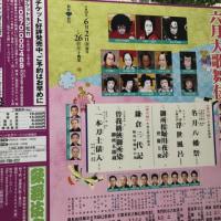 六月大歌舞伎  ✨