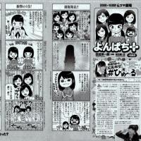 さしこ+ 第253回