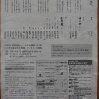 いわき能を楽しむ夕べ 6/15よりチケット販売