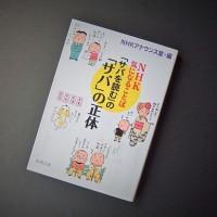 読書日記『「サバを読む」の「サバ」の正体』NHKアナウンス室・編