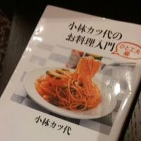 「小林カツ代のお料理入門」ひと工夫編