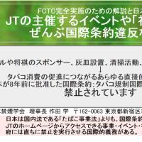 名古屋市役所JTの事業を公式サイトに