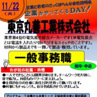 11/22(火)「企業がやってくるDAY!(東京丸善工業㈱)」開催!≪人気の事務職!≫
