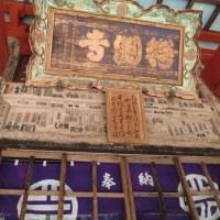 中国三十三ヵ所観音霊場めぐり 5回目 その4