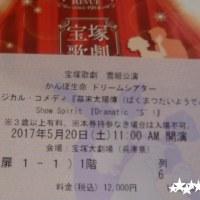 雪組公演前の原酒・復刻酒『幕末 慶応の酒』☆宝塚大劇場♪