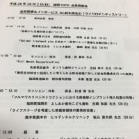福岡SJCD例会