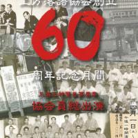 上方落語協会創立60周年記念寄席を見る