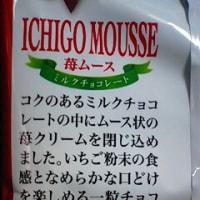 ブルボンのハイショコラシリーズ、苺ムースっ!><