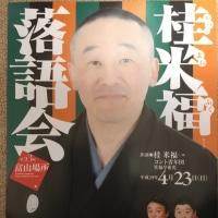 4月23日  桂米福落語会〜富山場所〜