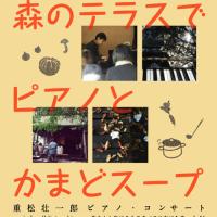 森のテラスで ピアノと かまどスープ 2016年2月11日(木祝)【お客様主催イベント】