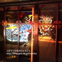 目黒雅叙園で祭も開催中♪アートイルミネーション『和のあかり×百段階段』展2016