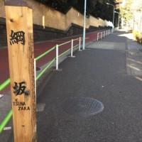 日曜ノルディックウォーキング散歩道:三田綱坂 イタリア大使館