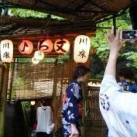 今どき京都の楽しみ方、