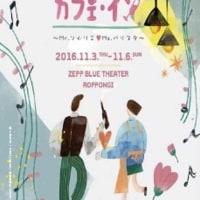 本日10.22(土)少女時代サニー主演のミュージカル「カフェ・イン」一般販売開始!11月サニーが東京六本木にやってくる!