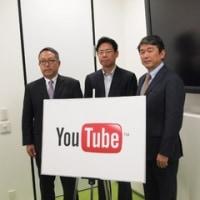 YouTube  と 国家権力
