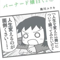 『バーナード嬢曰く。』第3巻/施川ユウキ