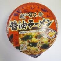 2017・1・15(日)…㈱麺のスナオシ「麺'味工房 醤油ラーメン」