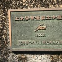 モールトンで水嶺湖~いなべ市梅林公園~ねじり橋・めがね橋~四日市港 その2