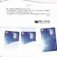 キター! 興銀リース優待 図書カード1000円3枚
