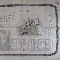 正劇 「モンナワンナ」 中座 (1906.3)