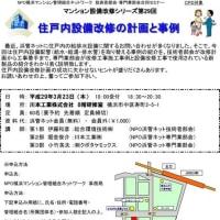 住戸内設備改修の計画と事例