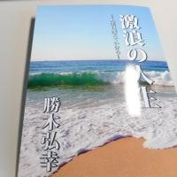 勝木弘幸氏「激浪の人生」
