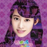 乃木坂46 桜井玲香の『推しどこ?』