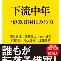 『下流中年一億総貧困化の行方』赤木智弘氏談「政治的な非正規労働者」でも私には「神の思し召し」施されず