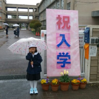 入学(後編)