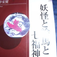 世間こぞりてエビス、ダイコク・・七福神という信仰(2)