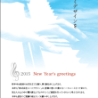 2015 New Year's greetings